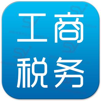 天津工商稅務代理