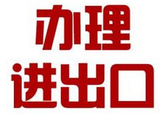 天津進出口資質代辦流程