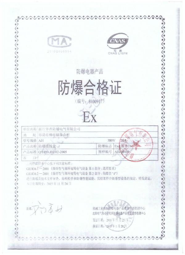 防爆接线盒 合格证