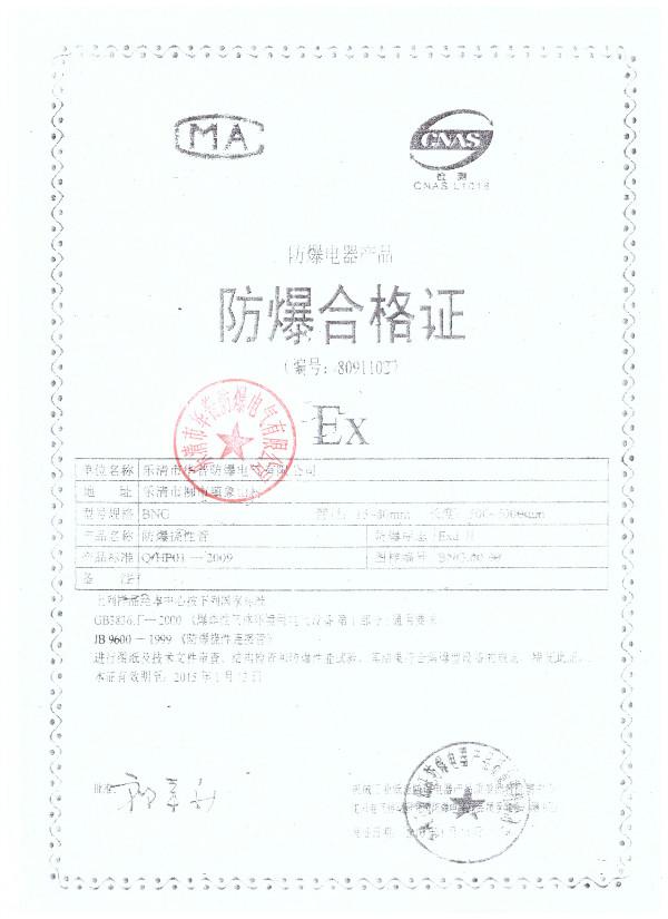 防爆挠性管 合格证