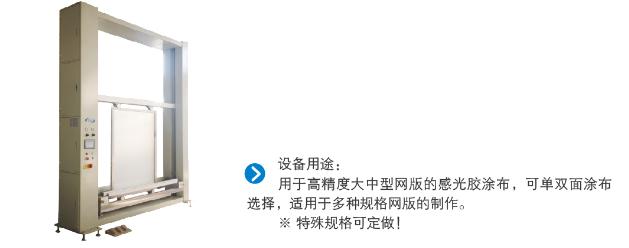 河北網版自動涂布機